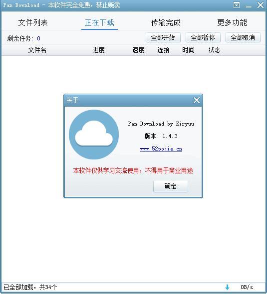 不限速下载百度网盘资源的软件—Pan Download