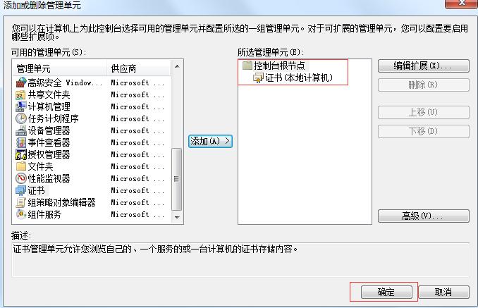 一键安装IPSEC/IKEV2 VPN脚本