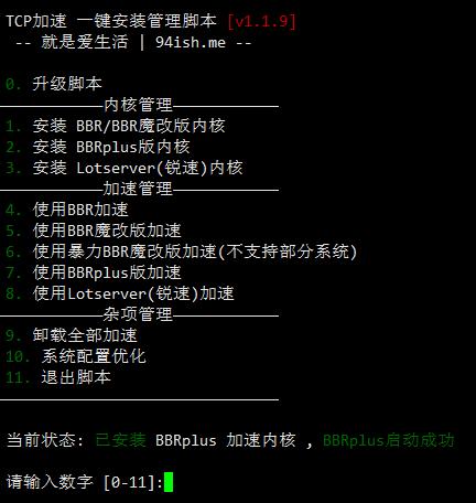 bbr 原版/魔改/plus+锐速 四合一脚本(3.20更新)