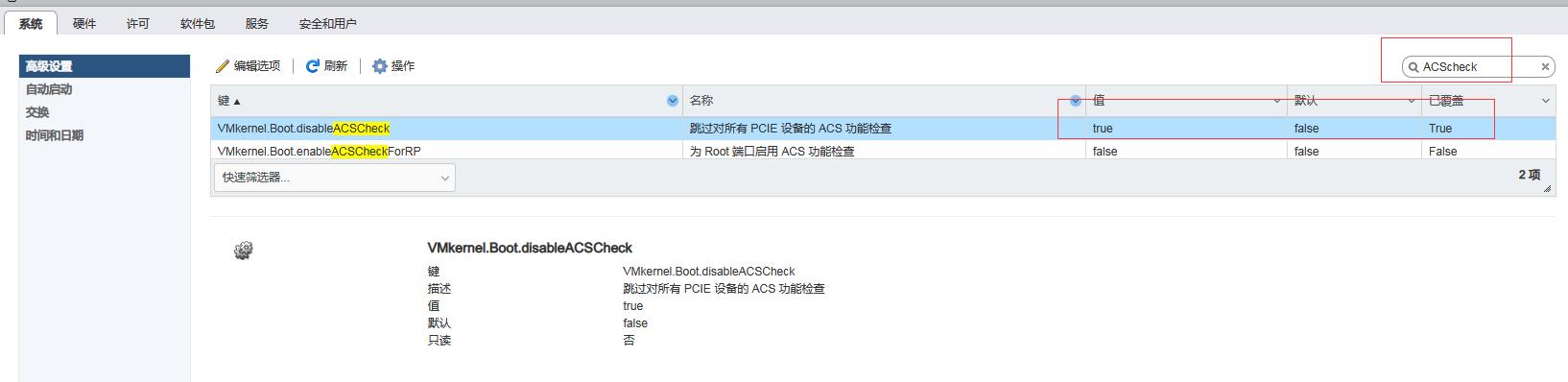 """软路由之esxi6.7直通网口老是提示""""已启用/需要重新引导"""""""