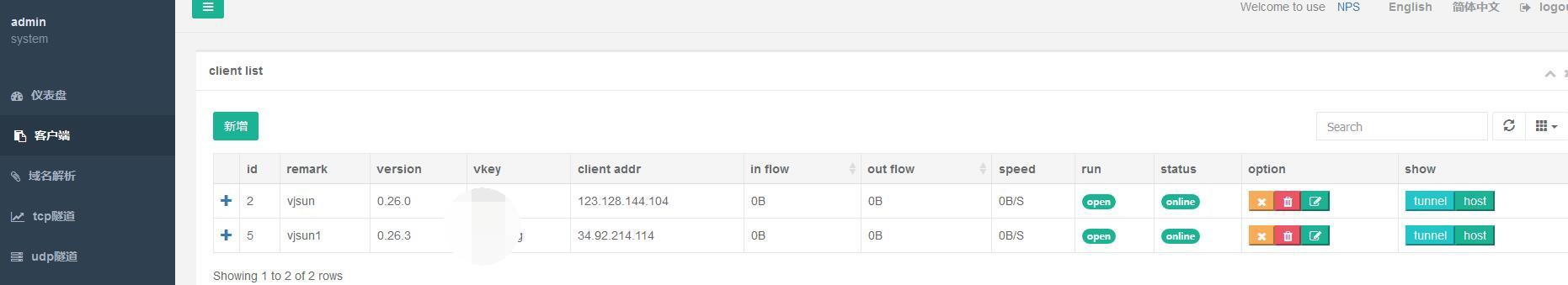 软路由openwrt之nps内网穿透插件服务