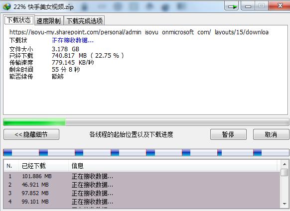 使用其它工具下载Onedrive文件方法