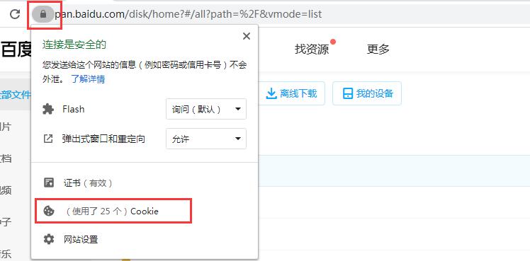 百度网盘不限速下载工具PanDownload替换神器